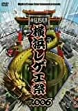 横浜レゲエ祭2006