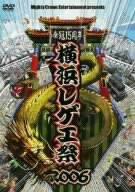 『横浜レゲエ祭2006 [DVD]』のトップ画像