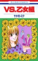 VS.乙女組 (花とゆめCOMICS)の詳細を見る