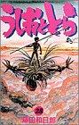 うしおととら (28) (少年サンデーコミックス)
