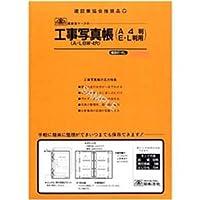 (まとめ)日本法令 工事写真帳セット A4 1冊 建設41-4L【×3セット】