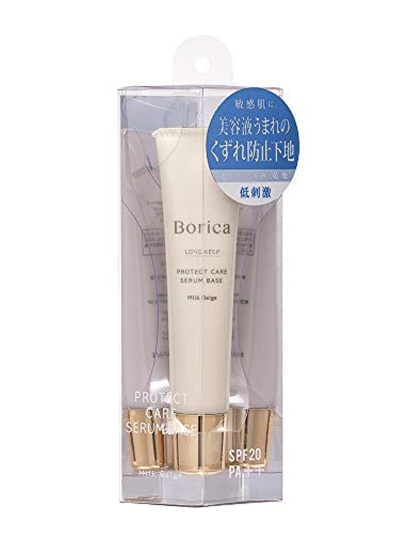 過去交換可能信仰Borica くずれ防止 美容液ケアベース<ミルクベージュ>