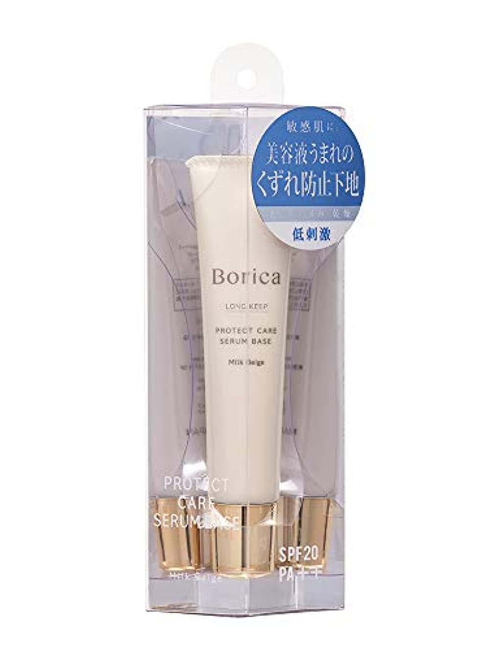 指紋固体スカウトBorica ボリカ くずれ防止 美容液ケアベース<ミルクベージュ>