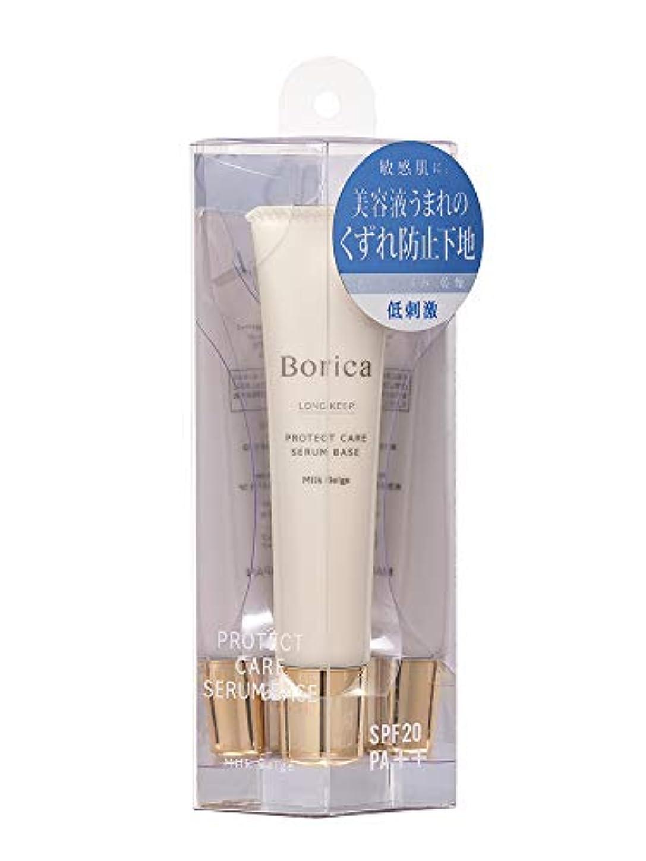 維持規模スラムBorica ボリカ くずれ防止 美容液ケアベース<ミルクベージュ>