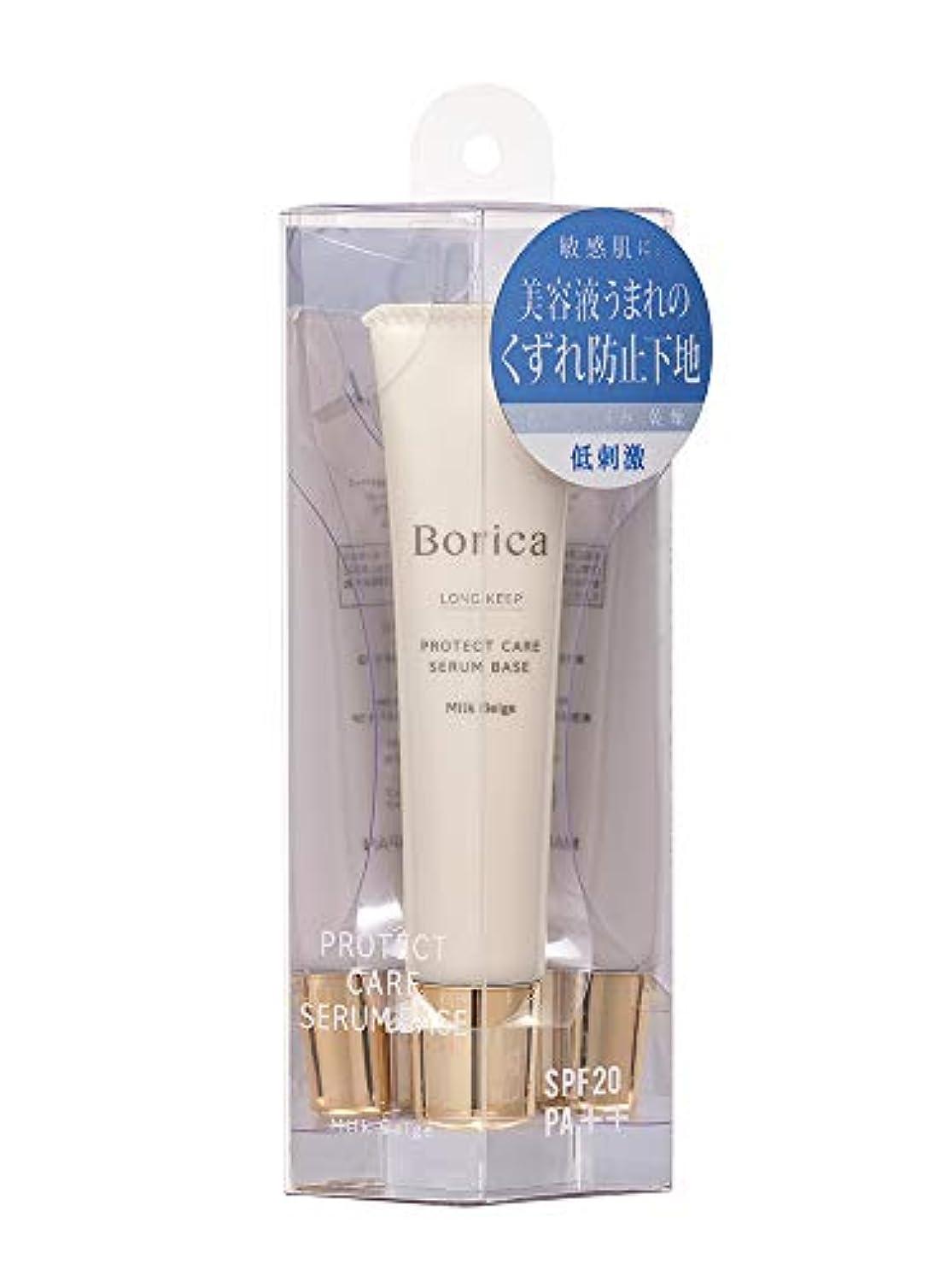 見かけ上心配最も早いBorica ボリカ くずれ防止 美容液ケアベース<ミルクベージュ>