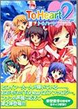 To Heart2 second period―コミックアンソロジー (ミッシィコミックス ツインハートコミックスシリーズ)
