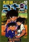 名探偵コナン—テレビアニメ版 (Part2-10) (少年サンデーコミックス—ビジュアルセレクション)