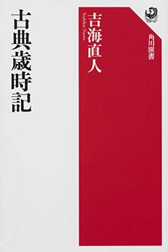古典歳時記 (角川選書 606)
