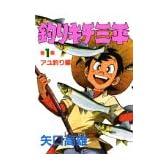 釣りキチ三平(1) アユ釣り編 (KC スペシャル)