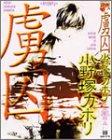 虜囚 (JUNEコミックス ピアスシリーズ)