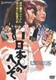 日本人のへそ [DVD]