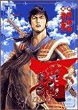 覇-LORD 1 (1) (ビッグコミックス)
