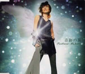 奇跡の翼 (CCCD)