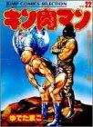 キン肉マン (22) (ジャンプコミックスセレクション)