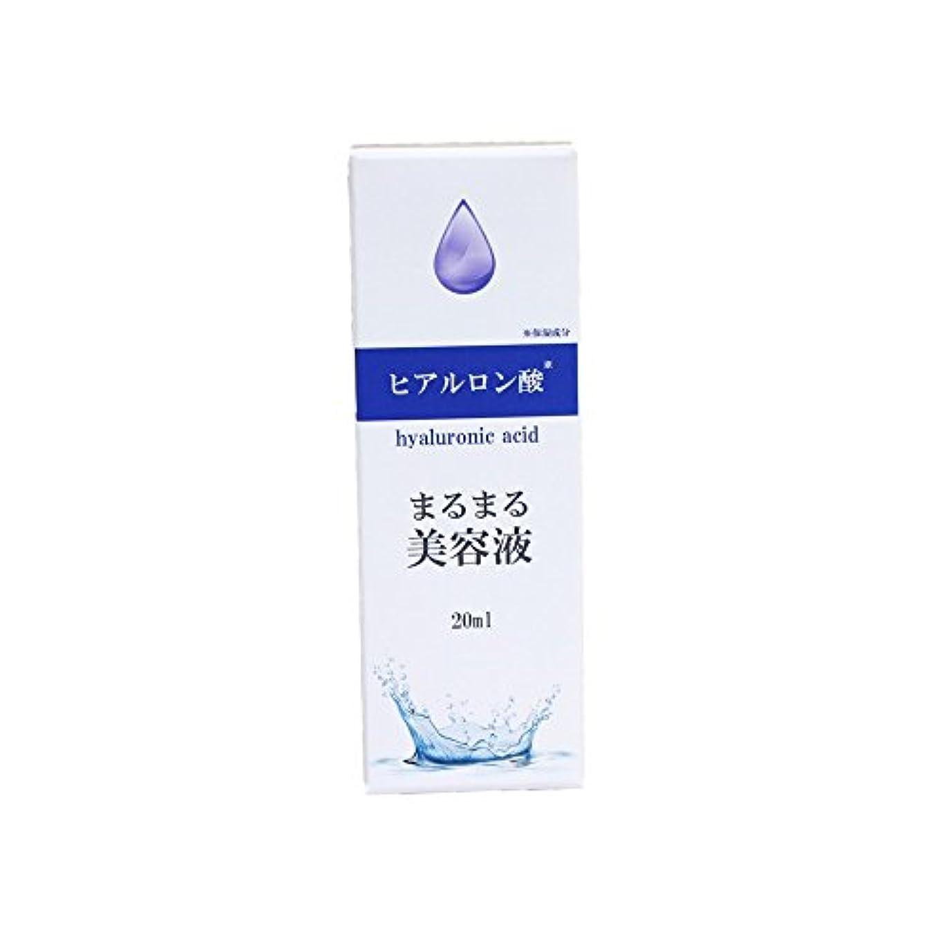バース累積に対してまるまる美容液 ヒアルロン酸