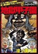 DVD>地獄甲子園通常版 (<DVD>)