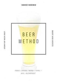 [染井碧]のBEER METHOD (SHWORKS)