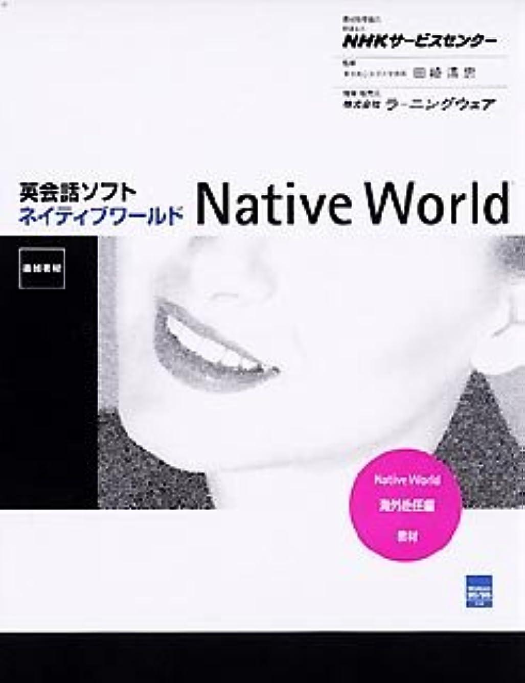 受信限り海洋のNative World 追加教材 海外赴任編