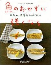 魚のおかずに強くなる—本当に必要なレシピだけ (オレンジページCOOKING)