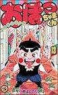 おぼっちゃまくん 第13巻―上流階級ギャグ (てんとう虫コミックス)