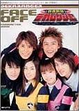 キャラクターブック 特捜戦隊デカレンジャー「FACE OFF」
