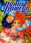 ブレンパワード (4) (角川コミックス・エース)