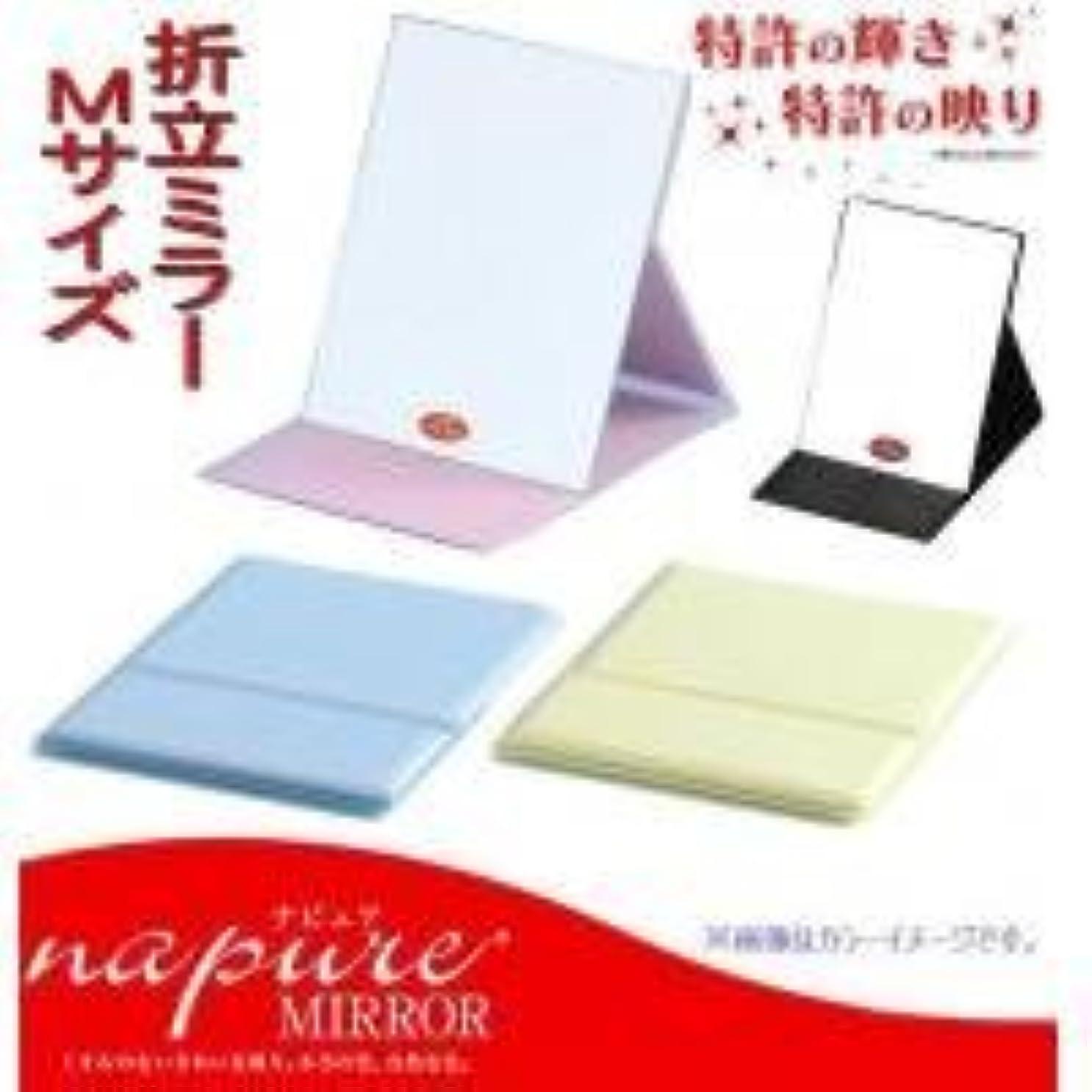 平手打ち多用途不正確ナピュア プロモデル カラーバージョン折立ミラー M ブルー