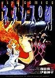 ネメシスの剣 (ジェッツコミックス)