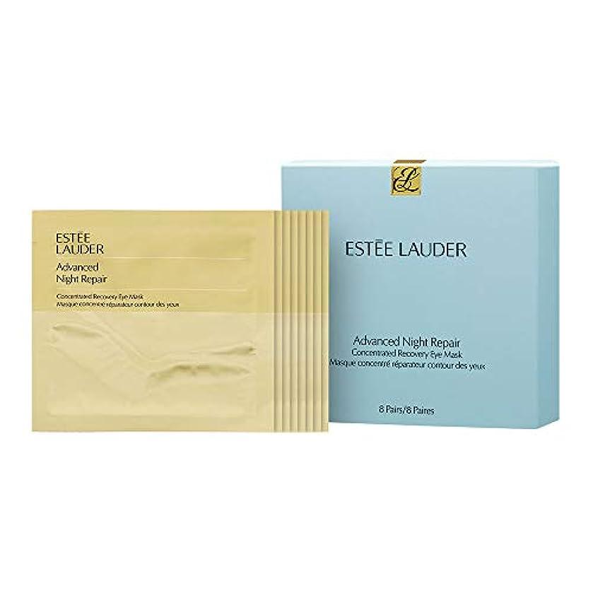 国歌国内のまつげエスティローダー(Estee Lauder) アドバンス ナイト リペア アイ マスク 3.8ml(2枚)×4パケット [並行輸入品]