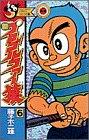 新プロゴルファー猿 6 (てんとう虫コミックス)