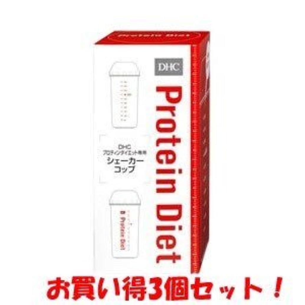 未使用幸運ゲストDHC プロティンダイエット専用 シェーカーコップ(お買い得3個セット)