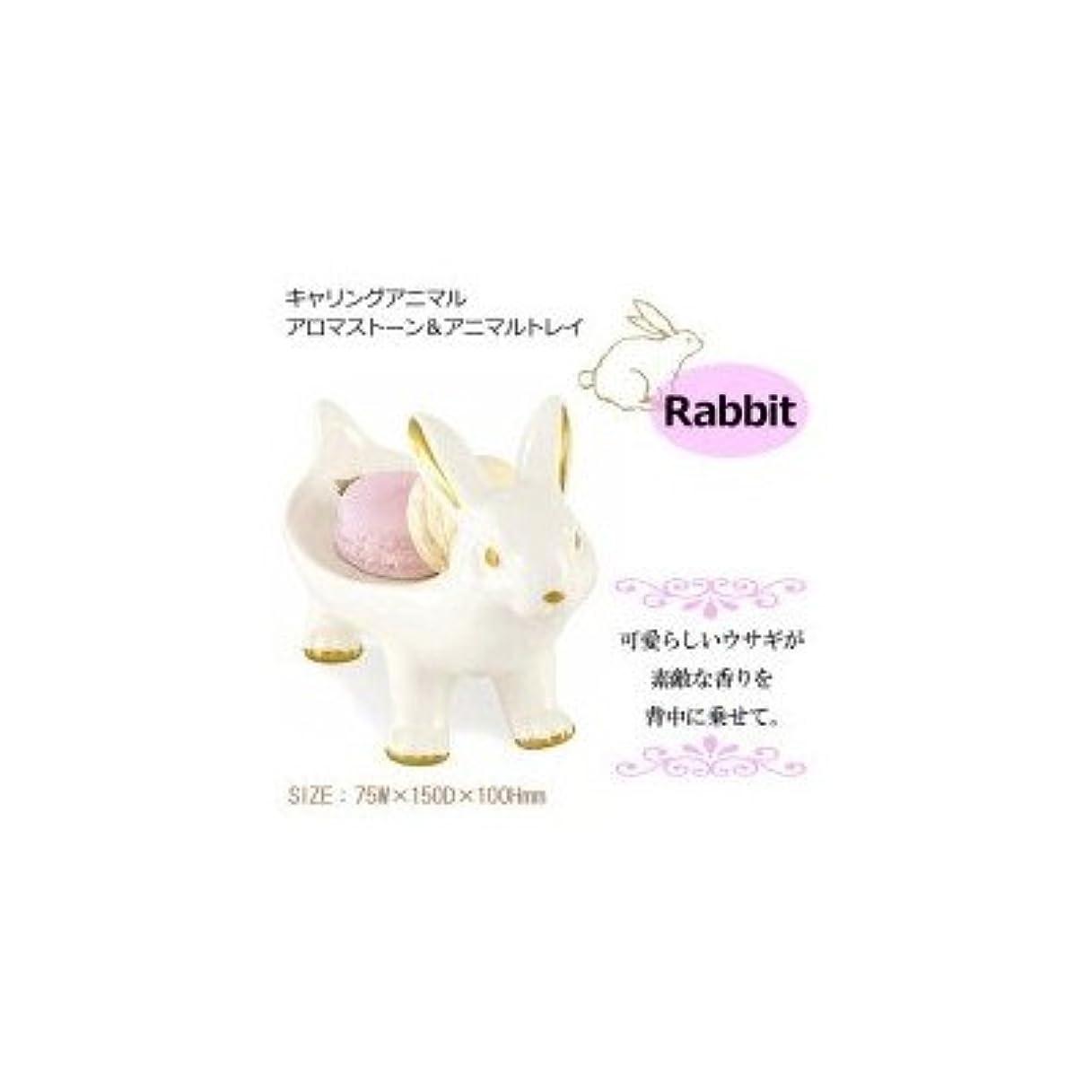 スポーツ松温度計可愛らしいウサギと素敵な香りを楽しめます キャリングアニマル アロマストーン&アニマルトレイ Rabbit KH-60960