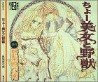 ちょー美女と野獣 CDブック (<CD>)
