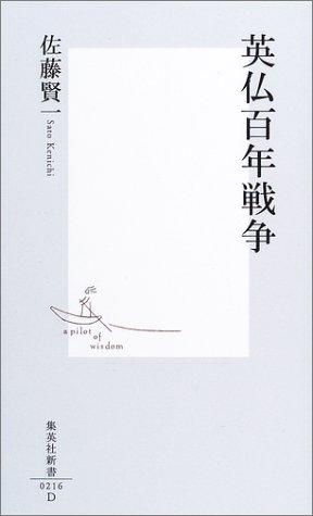 英仏百年戦争 (集英社新書)