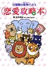 12種類の動物(マスコット)で占う「恋愛攻略本」