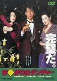 右曲がりのダンディー [DVD]