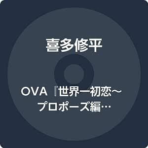 OVA『世界一初恋~プロポーズ編~』主題歌