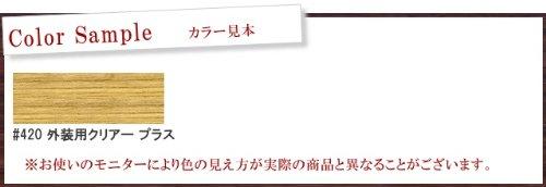 日本オスモ オスモカラー #420 外装用クリアー プラス 0.75L [透明3分ツヤ]