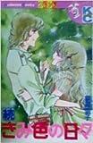 続・きみ色の日々 (講談社コミックスフレンド)