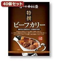 【40個セット】新宿中村屋 特撰ビーフカリー190g