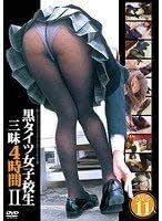 黒タイツ女子校生三昧 4時間 II [DVD] RGD-251