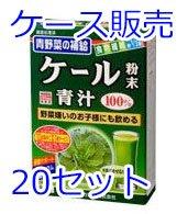 山本漢方 [ケール粉末100% 計量タイプ(85g)]20セット
