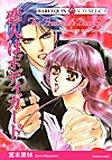 恋人はボディガード (エメラルドコミックス ハーレクインシリーズ)
