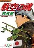 戦空の魂 第11巻 (SCオールマン)