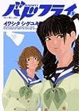 バドフライ 1 (ビッグコミックス)