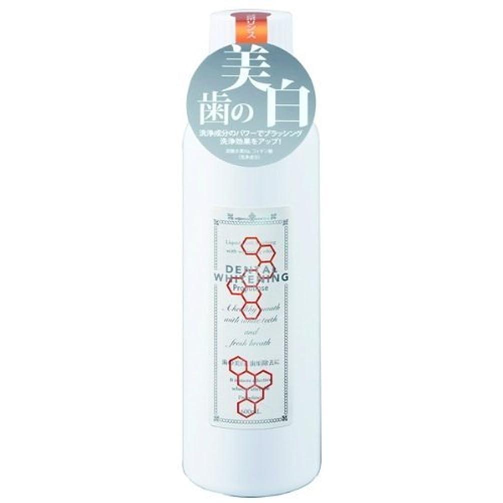尽きる油拒絶するプロポリンスデンタルホワイトニング600ML × 5個セット