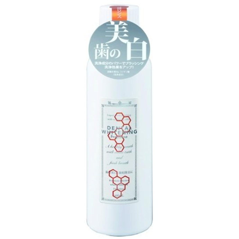 優先権甘味おんどりプロポリンスデンタルホワイトニング600ML × 5個セット