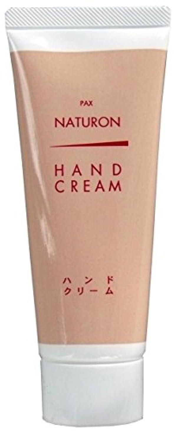 ミルク主に拍手PAX NATURON(パックスナチュロン) パックスナチュロン ハンドクリーム 単品 70g