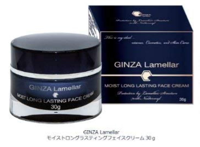 水平ペリスコープ導体GINZA Lamellar 銀座ラメラ モイストロングラスティング フェイスクリーム (顔用クリーム) 30g