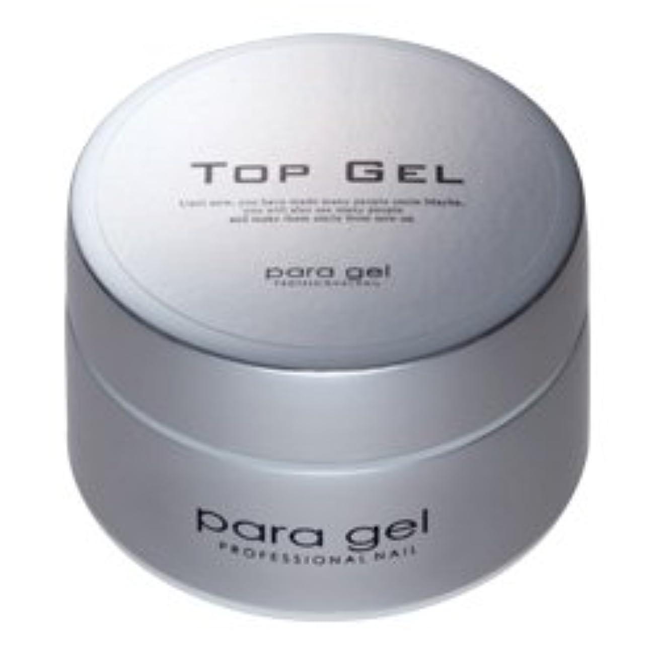 対抗西含む★para gel(パラジェル) <BR>トップジェル 10g